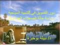 محاضرة من طرف د/نبيلة بوخبزة