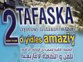 Reportage sur la 2 ème édition du festival de l'art et de la culture Amazigh