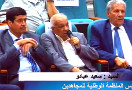 Intervention de M. Saïd Abadou, secrétaire général de l'Organisation nationale des moudjahidines