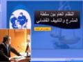 محاضرة الدكتور نجيب بن عمر عويدات