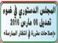 ربورتاج حول الملتقى الوطني حول المجلس الدستوري في ضوء تعديل 06 مارس 2016